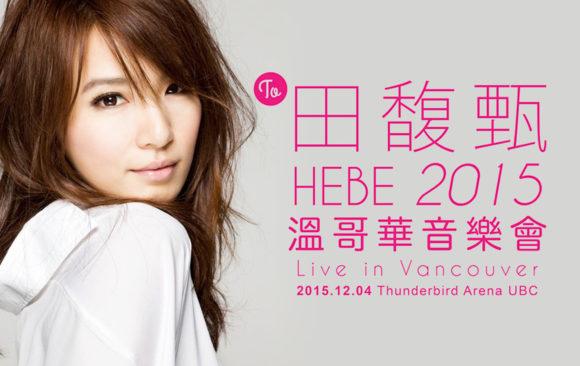 Hebe Tien - To Hebe