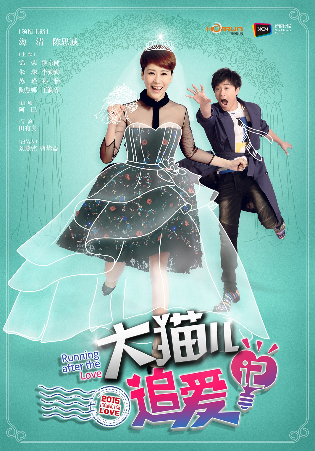running after love poster