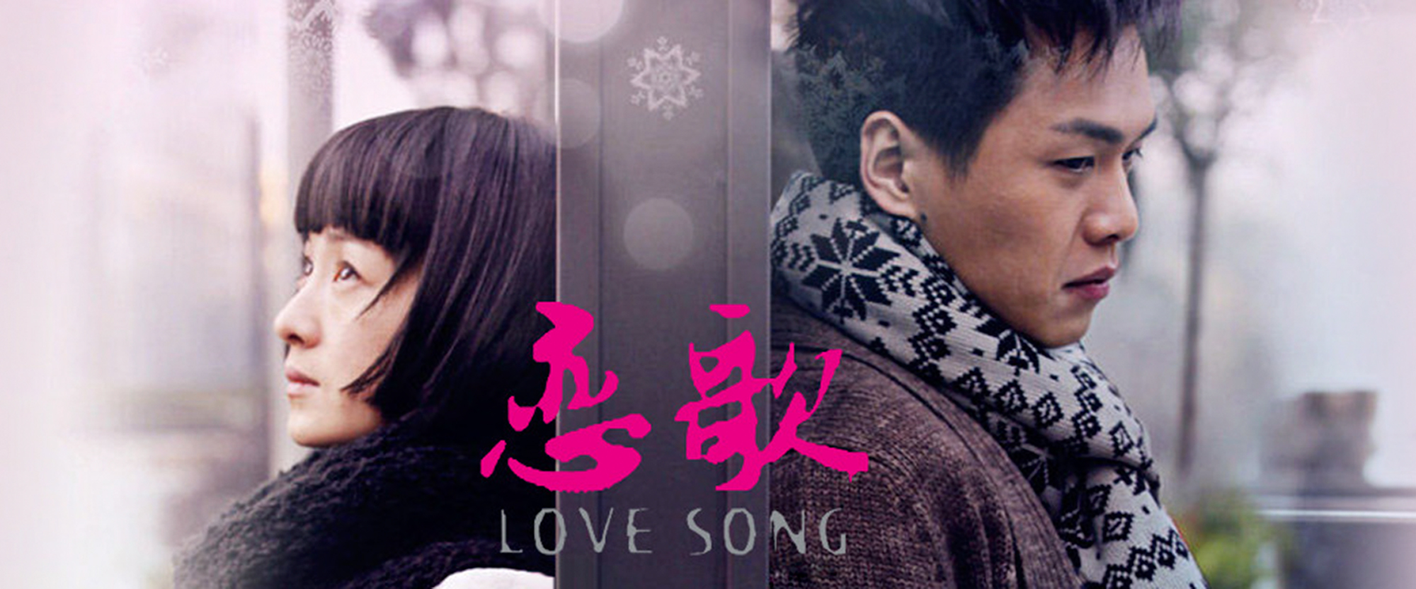 lovesong1