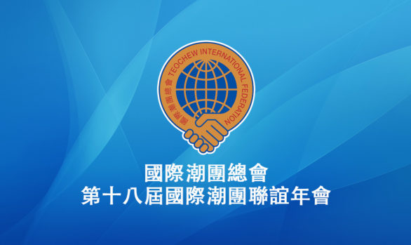 國際潮團聯誼年會